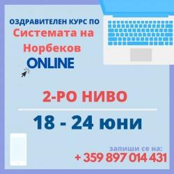 Второ учебно-оздравително ниво онлайн от 18 юни