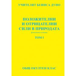 ПОЛОЖИТЕЛНИ И ОТРИЦАТЕЛНИ СИЛИ В ПРИРОДАТА - ТОМ 1