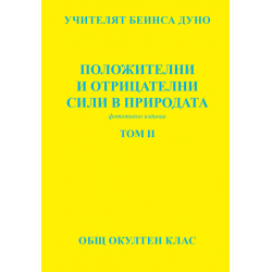 ПОЛОЖИТЕЛНИ И ОТРИЦАТЕЛНИ СИЛИ В ПРИРОДАТА - ТОМ 2