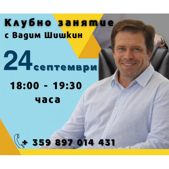 Клубно занятие с Вадим Шишкин - 24 септември