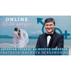 Сватба – мисия неВЪЗМОЖНА
