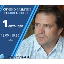 Клубно занятие с Вадим Шишкин - 16 септември