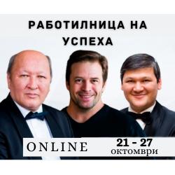 21- 27 октомври Работилница на Успеха ONLINE
