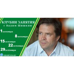 Клубни занятия с Вадим Шишкин през октомври