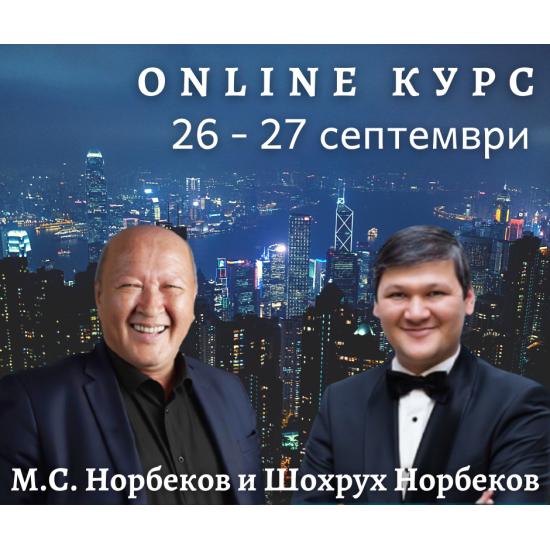 Интензивен курс с Мастера и Шохрух Норбеков
