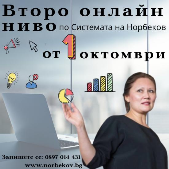 Второ учебно-оздравително онлайн ниво по Системата на Норбеков от 1 октомври