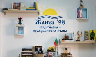 Бъдещето на книгоиздаването след събитията през 2020 - интервю c Жана Иванова