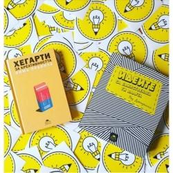 Хегарти + Идеите - комплект Творчество