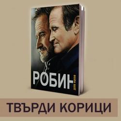 Робин - биографията | твърди корици