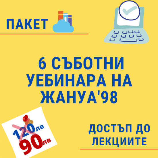ПАКЕТ - 6 съботни уебинара на тема здраве и бизнес
