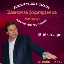 """Авторски интензивен курс на Вадим Шишкин """"Навици за формиране на живота""""."""