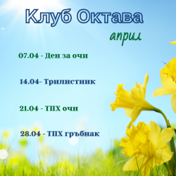 Клуб Октава - април