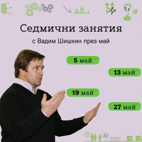Ежеседмични занятия с Вадим Шишкин през май
