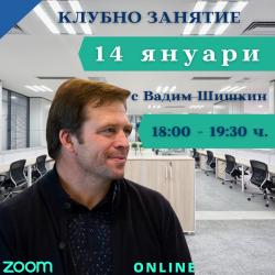 Клубно занятие с Вадим Шишкин - 14 януари