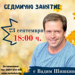 Седмично занятие с Вадим Шишкин - 23 септември