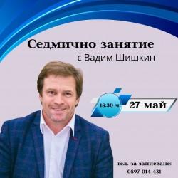 Седмично занятие с Вадим Шишкин - 27 май