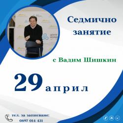 Седмично занятие с Вадим Шишкин - 29 април