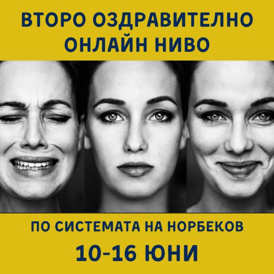 Второ оздравително онлайн ниво по Системата на Норбеков