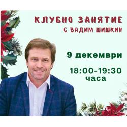 Клубно занятие с Вадим Шишкин - 9 декември