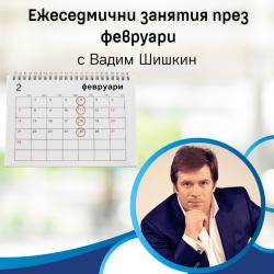 Ежеседмични занятия с Вадим Шишкин през февруари
