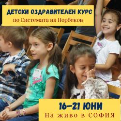 Детски оздравителен курс | София