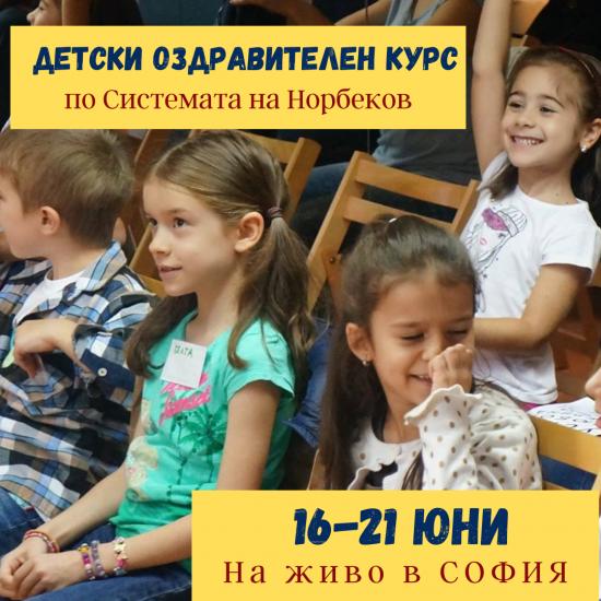 Детски оздравителен курс   София