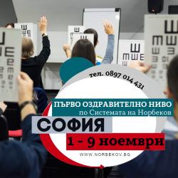 Първо оздравително ниво | 1-9 ноември - София