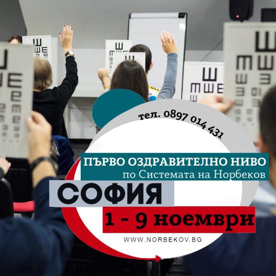 Първо оздравително ниво   1-9 ноември - София