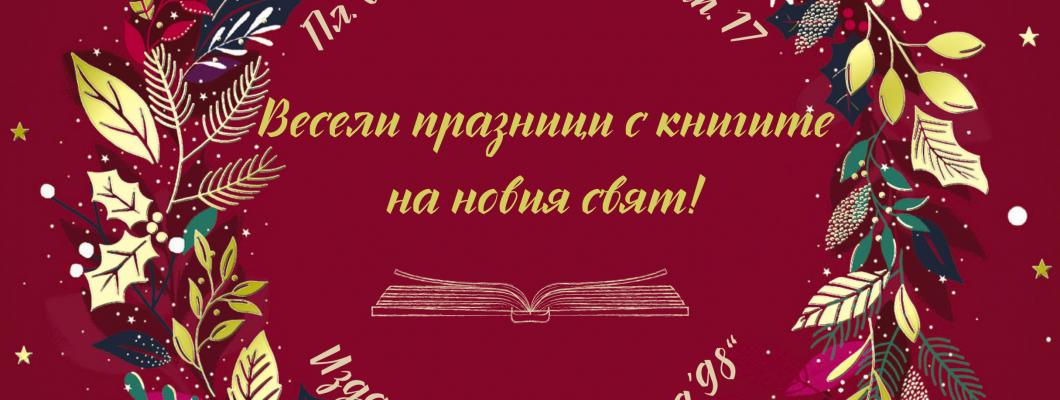 Книгата е история и Коледа