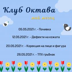 Клуб Октава - май
