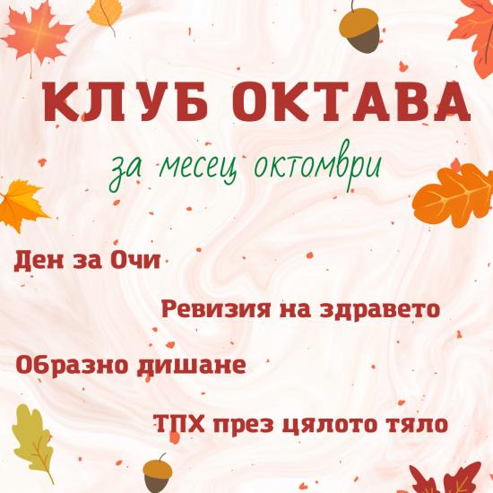 Клуб Октава - октомври