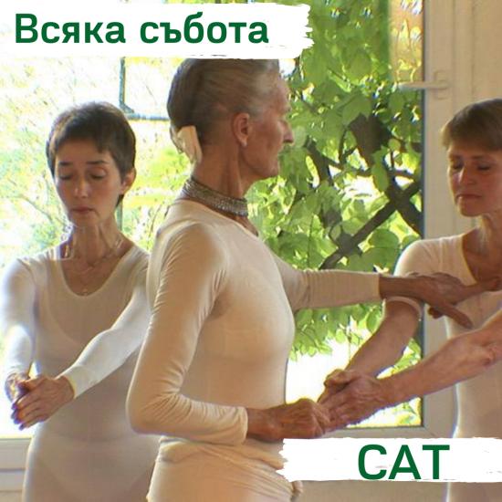 Съботни срещи с Наташа Сергиенко по САТ