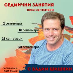 Ежеседмични занятия с Вадим Шишкин през септември