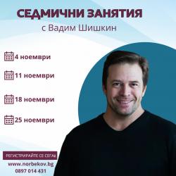 Ежеседмични занятия с Вадим Шишкин през ноември