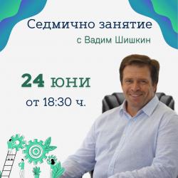 Седмично занятие с Вадим Шишкин - 24 юни