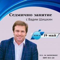 Седмично занятие с Вадим Шишкин - 19 май