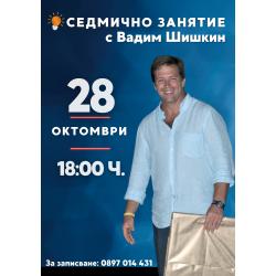 Седмично занятие с Вадим Шишкин - 28 октомври