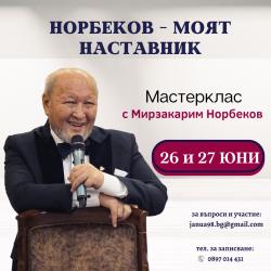 Норбеков – МОЯТ НАСТАВНИК | 26-27 ЮНИ