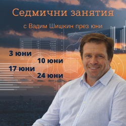 Седмични занятия с Вадим Шишкин през юни