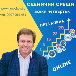 Ежеседмични занятия с Вадим Шишкин през април