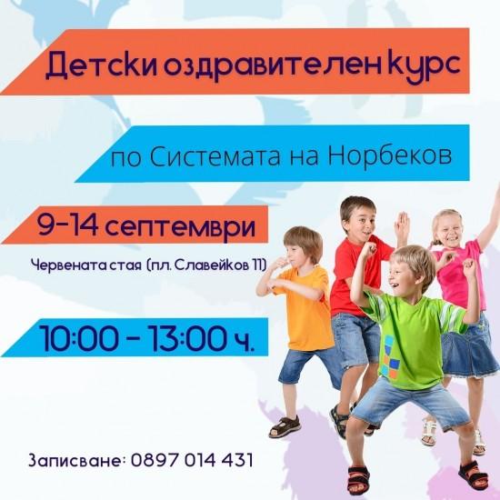 Детски оздравителен курс в София   9-14 септември