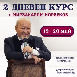 На живо с Мирзакарим Норбеков – 2-дневен уебинар