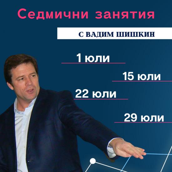 Ежеседмични занятия с Вадим Шишкин през юли