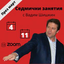 Седмични занятия с Вадим Шишкин - март