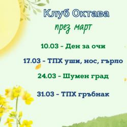Клуб Октава - март
