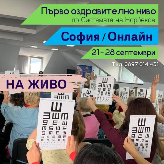 Първо оздравително ниво | 21-28 септември - в София