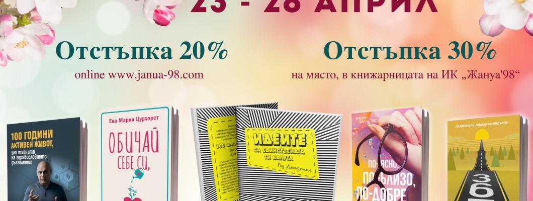 """Седмица на книгата с ИК """"Жануа'98"""""""