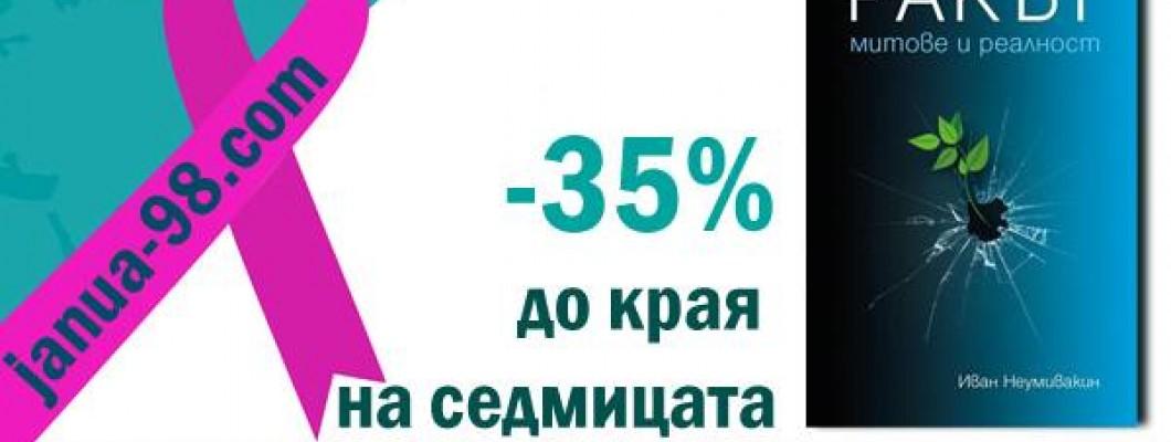 """""""Ракът - митове и реалност"""" - намалена до 10 февруари"""