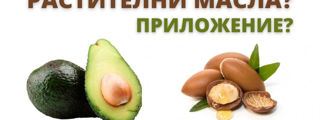 Тайните на маслата от авокадо и арган - приложение и рецепти