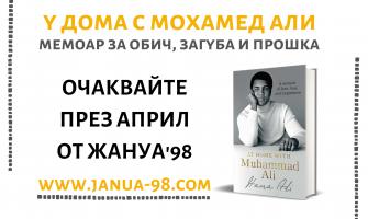 """""""У дома с Мохамед Али"""" - излиза от Жануа'98 през април"""